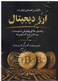 ارز دیجیتال (کتاب راهنمای تجارت)