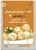 کشت و پرورش قارچ خوراکی (دکمه ای)