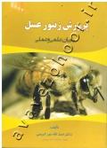 پرورش زنبور عسل (با بیان علمی و عملی)