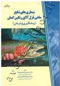 بیماری های شایع ماهی قزل آلای رنگین کمان (پیشگیری و درمان)