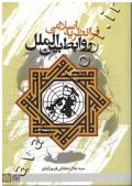 فرانظریه اسلامی روابط بین الملل