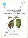فیزیولوژی حشرات(هموستازیس،کوتیکول،اندام چربی،خون،P450،تنظیم دما)