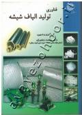 فناوری تولید الیاف شیشه