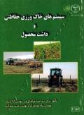 سیستم های خاک ورزی حفاظتی و داشت محصول