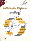 مدیریت دانش و فناوری اطلاعات