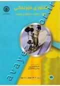 فناوری دوزندگی (اصول،تجهیزات و روش های جایگزین)