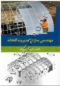 مهندس سازه و مدیریت گلخانه