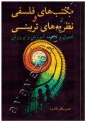 مکتب های فلسفی و نظریه های تربیتی (اصول و فلسفه آموزش و پرورش)