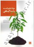 مواد تنظیم کننده رشد گیاهی (اصول و کاربرد)