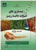 بیماری های غلات دانه ریز ( کاربردی-مصور )