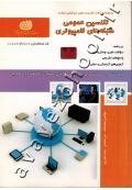 مجموعه سوالات نظری و عملی ارزشیابی مهارت تکنسین عمومی شبکه های کامپیوتری