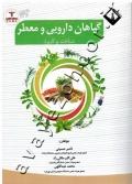 شناخت و کاربرد گیاهان دارویی و معطر