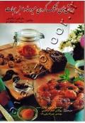 روش های خشک کردن میوه ها و سبزیجات