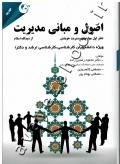 اصول و مبانی مدیریت از دیدگاه اسلام (دفتر اول: مهارتهای مدیریت خویشتن)