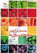 مقدمه ای بر فراورش میوه ها و سبزی ها