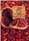 انار (کاشت، پرورش ارزش های طبی و غذایی آفات و بیماری ها)