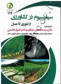 سیلیسیوم در کشاورزی (از تئوری تا عمل)