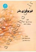 فیزیولوژی بذر