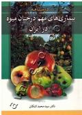درسنامه بیماری های مهم درختان میوه در ایران
