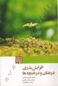 افزایش بذری درختان و درختچه ها