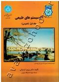اکوسیستم های طبیعی (جلد اول)