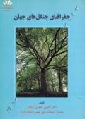 جغرافیای جنگل های جهان