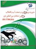 مدیریت برون سپاری در صنعت آب و فاضلاب براساس استاندارد بین المللی ایزو (ISO 37500:2014)