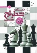 درسنامه شطرنج در دانشگاه به همراه 1000 اتود و معمای شطرنج