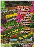 گیاه افزائی ( ازدیاد نباتات ) مبانی و روش ها ( جلد اول )