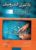 یادگیری الکترونیکی از آموزش تا پایش