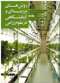 روش های مزرعه ای و آزمایشگاهی در علوم زراعی (راهنمای اندازه گیری های زراعی، فیزیولوژیک و بیوشیمیایی در گیاهان زراعی)