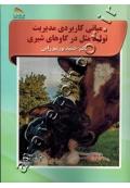مبانی کاربردی مدیریت تولیدمثل در گاوهای شیری (جلد دوم)