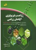 زراعت و فیزیولوژی گیاهان زراعی (مجموعه دروس تخصصی در سطح کارشناسی ارشد، ویژه آزمون دکتری)