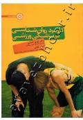 کاربرد روان شناسی در پزشکی ورزشی