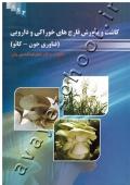 کاشت و پرورش قارچ های خوراکی و دارویی (فناوری جون - کایو)