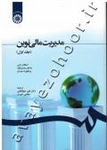 مدیریت مالی نوین (جلد اول)