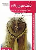 مجموعه کتاب های کار و مهارت بافت موی زنانه (تست)