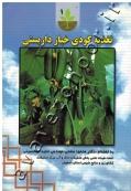 تغذیه کودی خیار داربستی