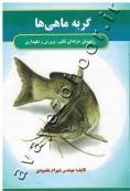 راهنمای حرفه ای تکثیر، پرورش و نگهداری ماهی زینتی گربه ماهی ها