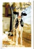 مقدمه ای بر پرورش گوساله