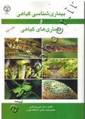 بیماری شناسی گیاهی و بیماری های گیاهی