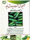 آموزش کشت و پرورش خیار (خاکی و گلخانه ای)