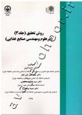 روش تحقیق (جلد سوم) (در علوم و مهندسی صنایع غذایی)