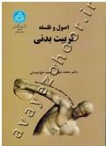 اصول و فلسفه تربیت بدنی