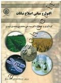 اصول و مبانی اصلاح نباتات