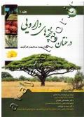 درختان و درختچه های دارویی (تولید، بهره برداری و فرآوری) جلد اول