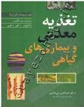 تغذیه معدنی و بیماری های گیاهی