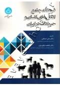 فرهنگ جامع انگل های انسان و حیوانات در ایران