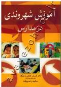 آموزش شهروندی در مدارس
