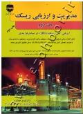 مدیریت و ارزیابی ریسک (جلد دوم: ارزیابی کمی ریسک در صنایع فرایندی)